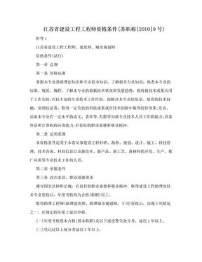 江苏省建设工程工程师资格条件(苏职称[2010]9号).doc