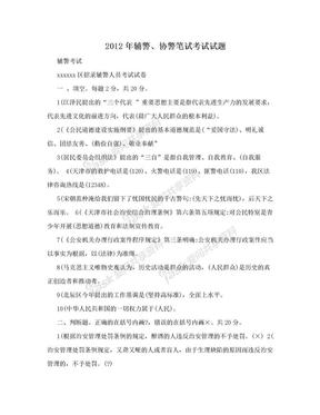 2012年辅警、协警笔试考试试题.doc