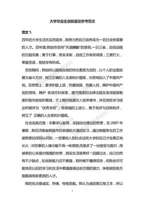大学毕业生自我鉴定(25篇).doc