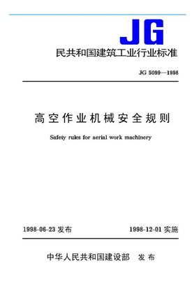 高空作业机械安全规则JG5099-1998.pdf