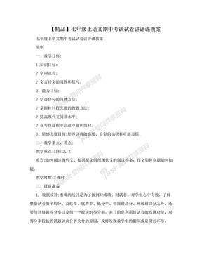 【精品】七年级上语文期中考试试卷讲评课教案.doc