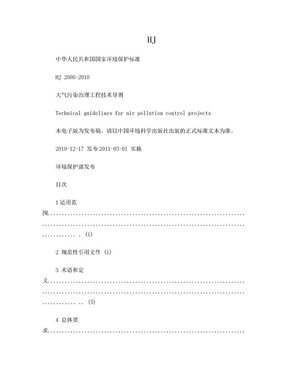 大气污染治理工程技术导则 HJ2000-2010.doc