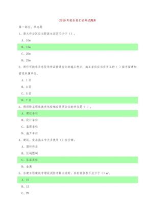 2019安全员C证考试题库.doc