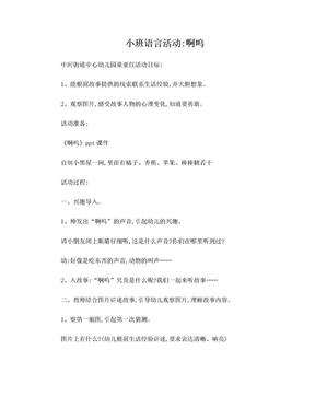 幼儿园小班绘本教案.doc