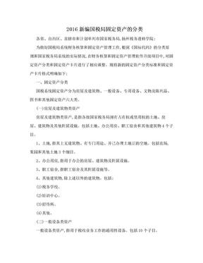 2016新编国税局固定资产的分类.doc