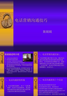 电话营销沟通技巧-陈娟娟.ppt