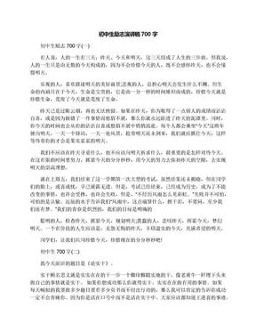 初中生励志演讲稿700字.docx