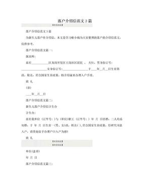落户介绍信范文3篇.doc