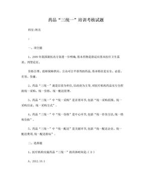 """药品""""三统一""""培训考核试题.doc"""