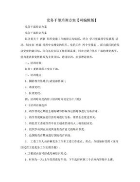 党务干部培训方案【可编辑版】.doc