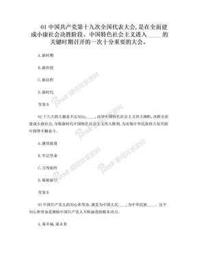 十九大知识竞赛题库(带答案).doc