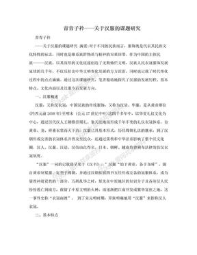 青青子衿——关于汉服的课题研究.doc