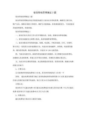 宿舍用电管理规定3篇.doc