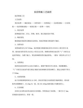 抗倍特板工艺流程.doc