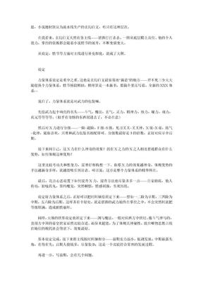 网络小说大纲制作流程及举例.doc