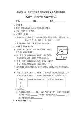 陕西省2011年初中毕业升学考试实验操作考核物理试题.doc