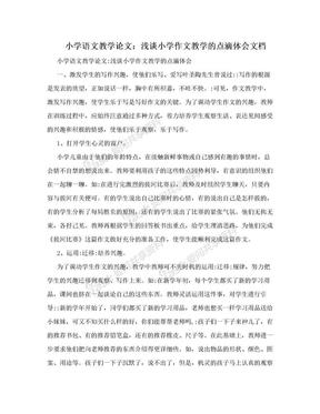 小学语文教学论文:浅谈小学作文教学的点滴体会文档.doc