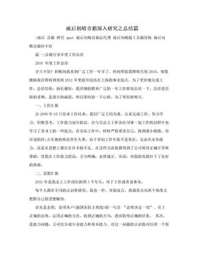雨后初晴音箱深入研究之总结篇.doc