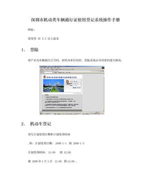 深圳市机动类车辆通行证使用登记系统操作手册.doc