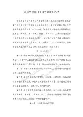 河南省實施土地管理法辦法.doc