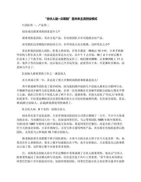 """""""合伙人制+众筹制""""是未来主流创业模式.docx"""