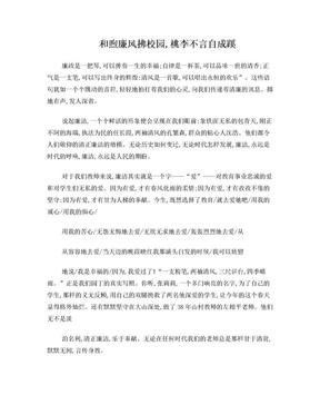 廉政文化演讲稿.doc