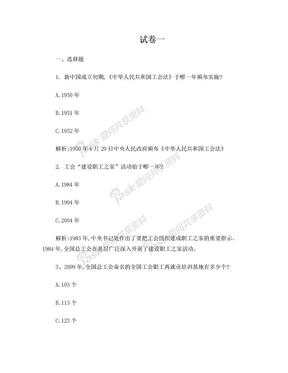 2015年总工会招聘(部分)工会试题.doc