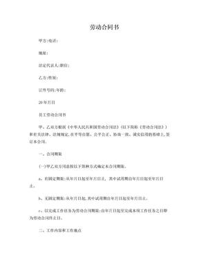 装修公司员工劳动合同标准范本.doc