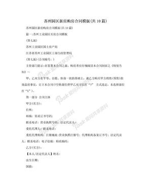 苏州园区新房购房合同模版(共10篇).doc