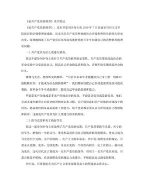 《论共产党员的修养》读书笔记.doc