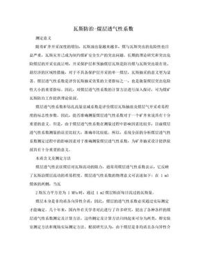 瓦斯防治-煤层透气性系数.doc
