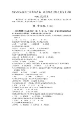 2019-2020年高三春季高考第一次模拟考试信息类专业试题word版含答案.doc