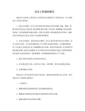会计工作流程报告.doc