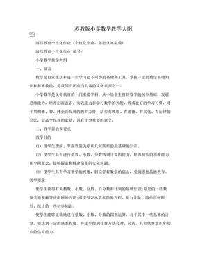 苏教版小学数学教学大纲.doc