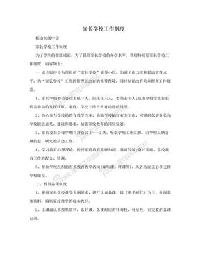 家长学校工作制度.doc