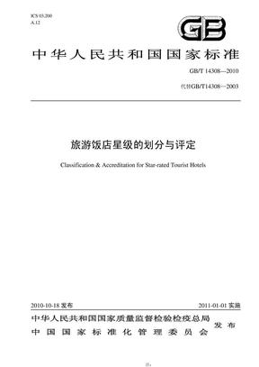 2010版酒店星级评定标准.pdf