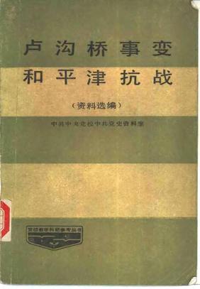 卢沟桥事变和平津抗战.pdf