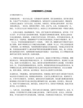 小学数学教师个人工作总结.docx
