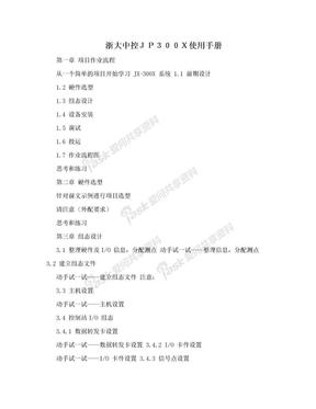 浙大中控JP300X使用手册.doc