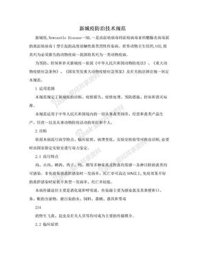 新城疫防治技术规范.doc