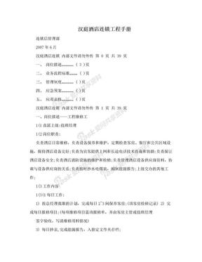 汉庭酒店连锁工程手册.doc