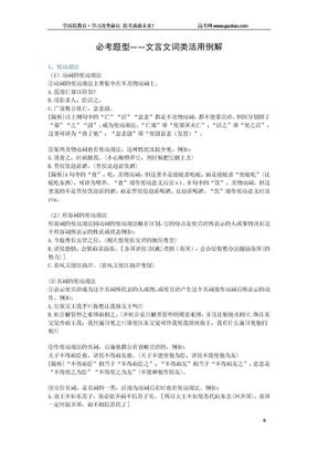 文言文词类活用例解.doc