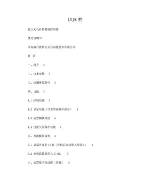 LYJK低压无功补偿控制器说明书.doc