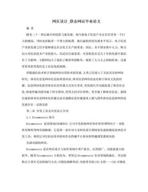 网页设计_静态网站毕业论文.doc