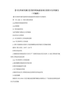 【可行性研究报告】散养鸡场建设项目投资可行性报告(可编辑).doc