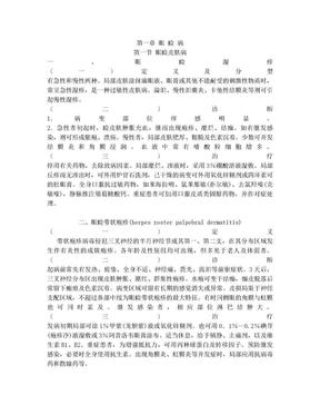 眼科疾病诊疗规范.doc