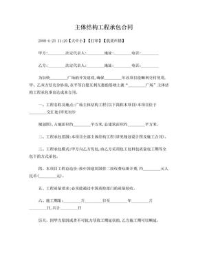 建筑施工分包合同.doc