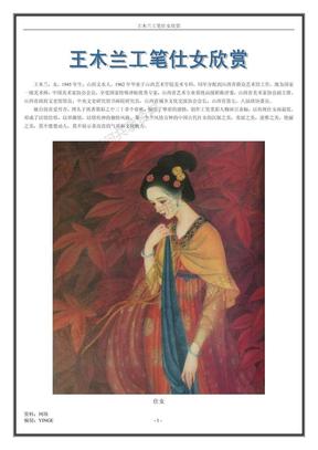 王木兰工笔仕女欣赏.pdf