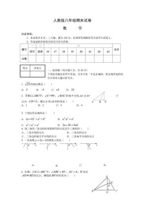 人教版八年级数学上册期末试卷及答案.doc