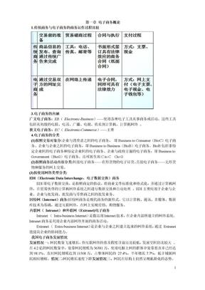 电子商务概论重点总结.doc